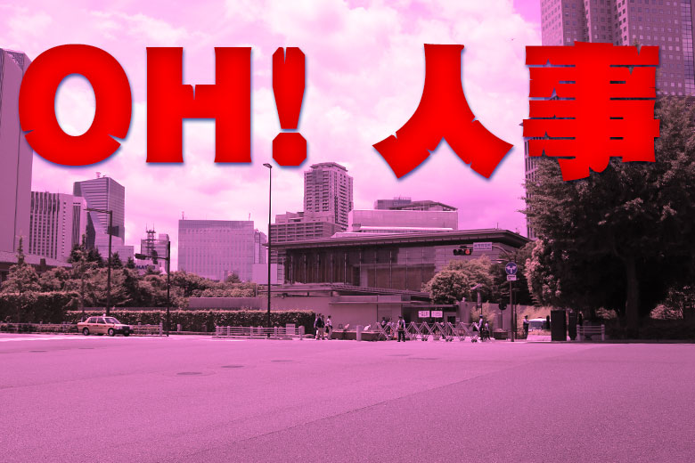 Oh!人事