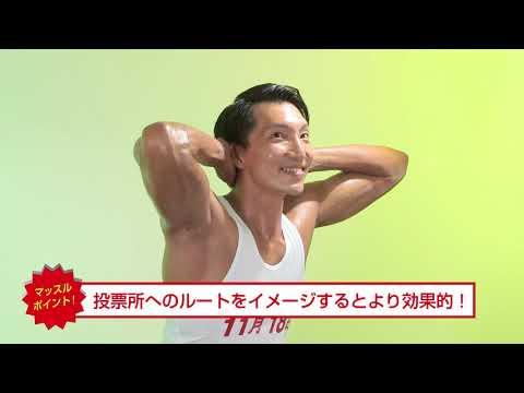 福岡市長選挙の筋肉PR