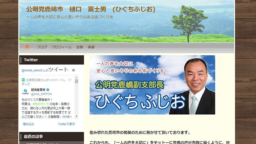 公明党ひぐちふじお鹿嶋市議のホームページ
