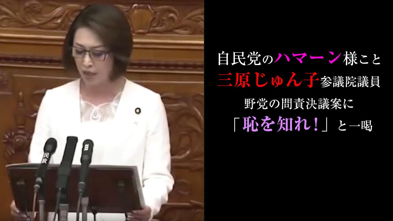自民党のハマーン様こと三原じゅん子参議院議員、野党との問責決議案に「恥を知れ!」と一喝