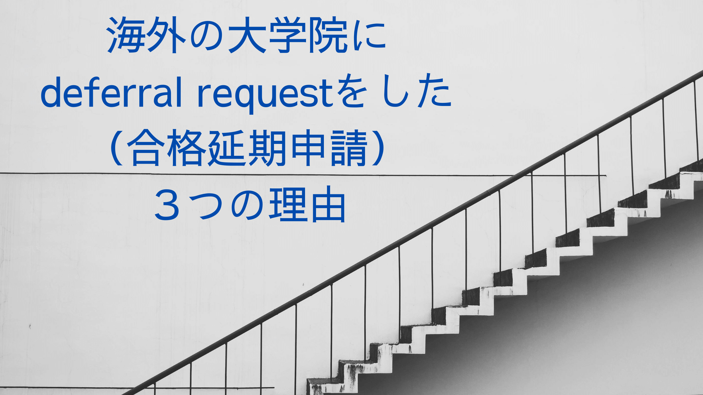 deferral request