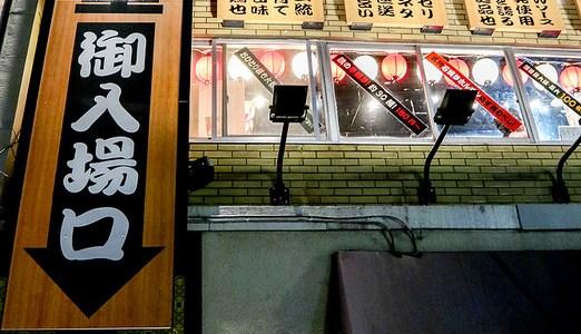 旨辛和牛石焼ホルモンと〆の麺が美味しい ヒノマル食堂 蒲田店