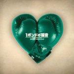Cover : 1ポンドの福音 オリジナル・サウンドトラック Soundtrack