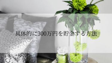 具体的に300万円を貯金する方法