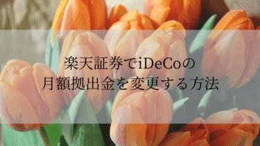 楽天証券でiDeCoの掛金を変更する方法