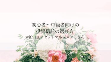 初心者〜中級者向けの投資信託の選び方 with au アセットマネジメントさん