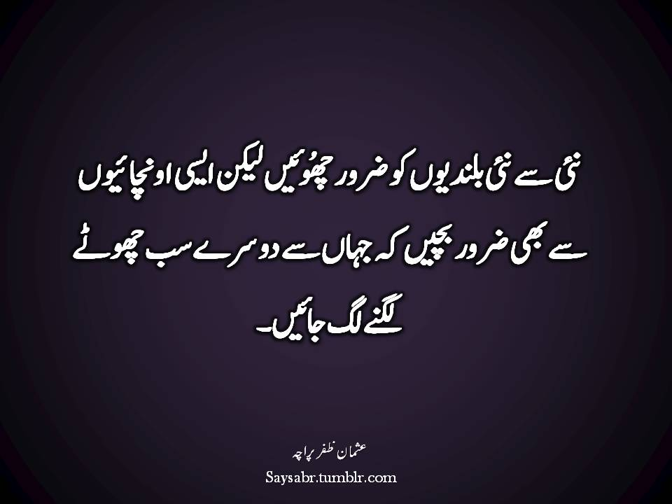 Bulandiyan (Urdu quote)