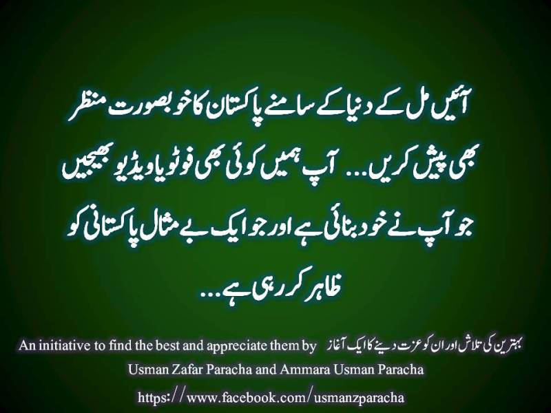 """An initiative to find the best and appreciate them"" by Usman Zafar Paracha and Ammara Usman Paracha…  NB. Get eBook of Usman Zafar Paracha's quotations – ""میرے خیالات"" - http://amzn.to/29gFPKD Join Usman Zafar Paracha on Facebook - https://www.facebook.com/usmanzparacha"