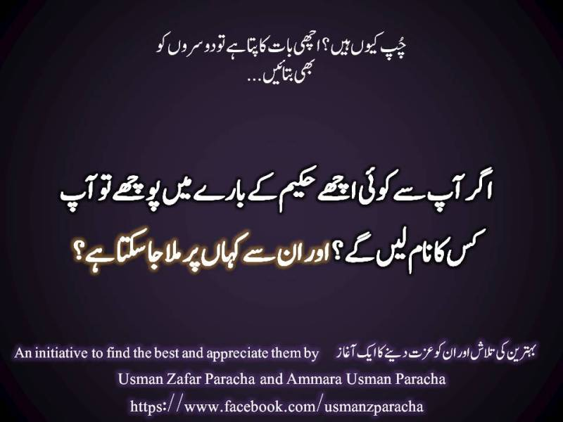 "Achha Hakeem (Urdu) ""An initiative to find the best and appreciate them"" by Usman Zafar Paracha and Ammara Usman Paracha… NB. Get eBook of Usman Zafar Paracha's quotations – ""میرے خیالات"" - http://amzn.to/29gFPKD Join saysabr.tumblr.com - https://www.tumblr.com/follow/saysabr"