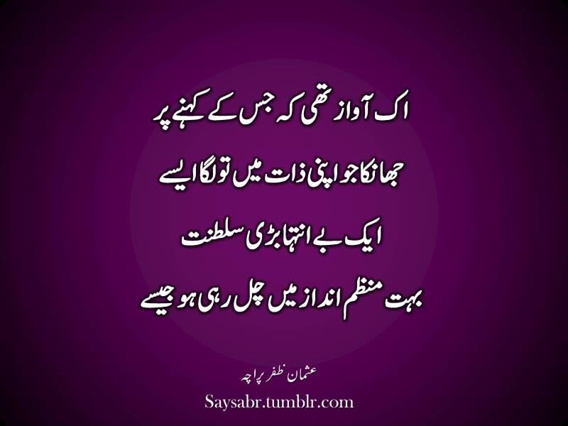 "Urdu, quote, Ek awaz thi keh jis kay kehnay par Jhanka jo apni zaat mein to laga aisay Aik be-inteha barri saltanat Buhat munazim andaaz mein chal rahi ho jesay  NB. Get eBook of Usman Zafar Paracha's quotations – ""میرے خیالات"" - http://amzn.to/29gFPKD Join Usman Zafar Paracha on Facebook - https://www.facebook.com/usmanzparacha"