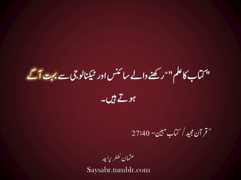 """Kitab ka ilm""* rakhnay walay science aur technology say buhat aagay hotay hain. *Quran Majeed / Kitab-e-Mubeen – 27:40  NB. Get eBook of Usman Zafar Paracha's quotations – ""میرے خیالات"" - http://amzn.to/29gFPKD Join Usman on Facebook - https://www.facebook.com/usmanzparacha"