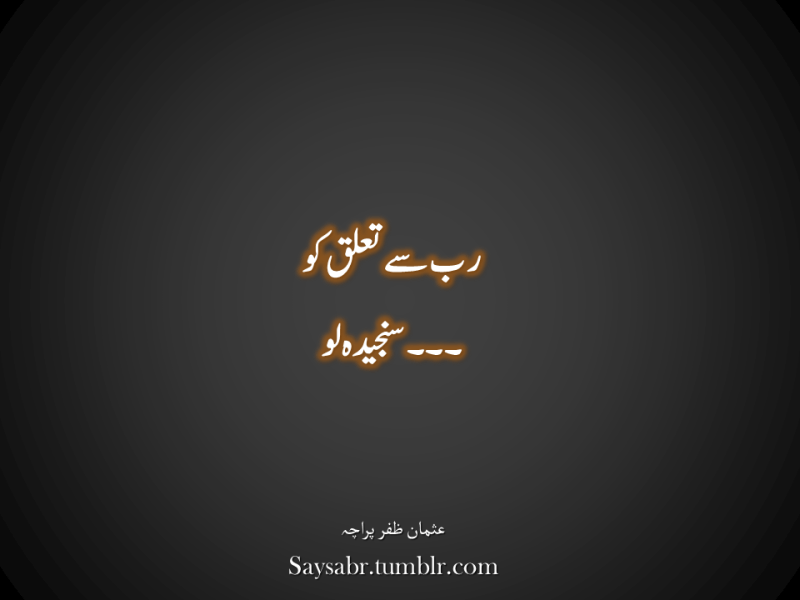 "RAB say ta'aluq ko …. sanjeedah lo NB. Get eBook of Usman Zafar Paracha's quotations in Urdu – ""میرے خیالات"" - http://amzn.to/29gFPKD Join Usman on Facebook - https://www.facebook.com/usmanzparacha"