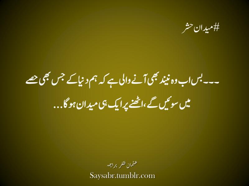 "#Medaan-e-Hashr …bus ab woh neend bhi aanay wali hai keh hum dunya kay jis bhi hisay mein soein gay, uthnay par aik hi medaan hoga…  NB. Get eBook of Usman Zafar Paracha's quotations in Urdu – ""میرے خیالات"" - http://amzn.to/29gFPKD Join Usman on Facebook - https://www.facebook.com/usmanzparacha"