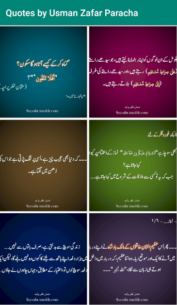"""""""Quotes by Usman Zafar Paracha"""" - An app containing Usman's quotations in one place"""