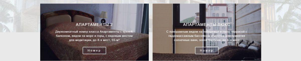 Сайт для Апарт-Отеля