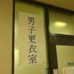 fitness gym, Kawasaki