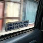 taxi, Nirazaki, 2