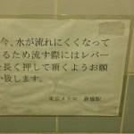 attention poster in toilet, Tokyo Metro Shinbashi station