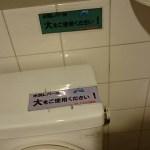 toilet, Freshness Burger at Komae
