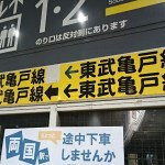 direction of arrow, Kameido station