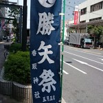 Japanese words on flag, Kameido