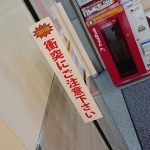 small notice at entrance, Electronics shop in Tokyo