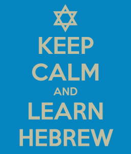 Keep Calm and Learn Hebrew