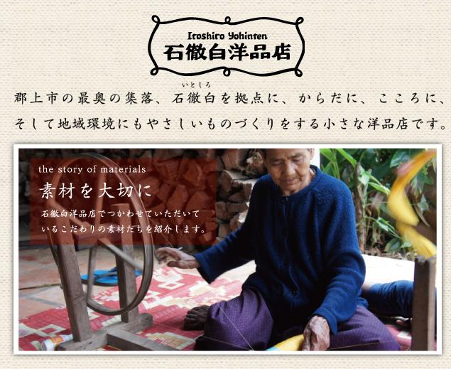 石徹白洋品店http://itoshiro.org/