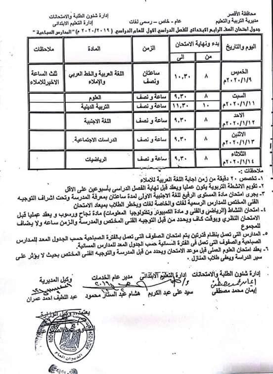 جدول امتحانات محافظة الاقصر جميع المراحل 2020