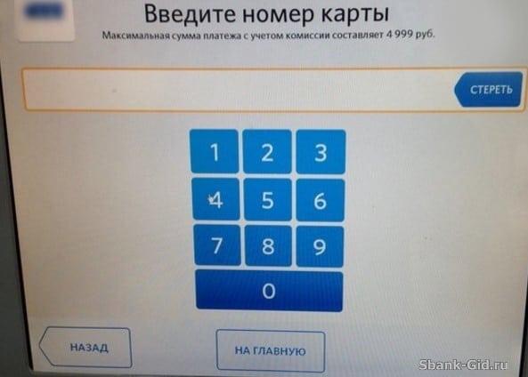 Ввод номера карты для денежного перевода через терминал Киви