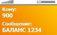 900 нөміріне SMS арқылы мобильді банк