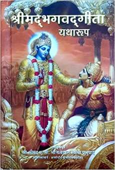 Bhagavad Gita Yatharoop Hindi PDF Book Free Download