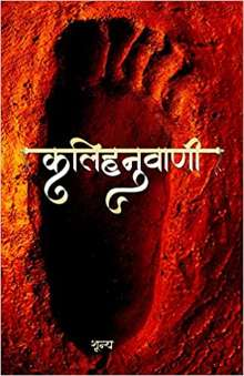 Kalihanuvani PDF Download