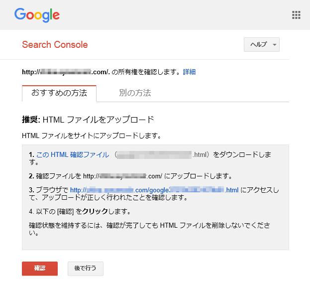google_serch_console002