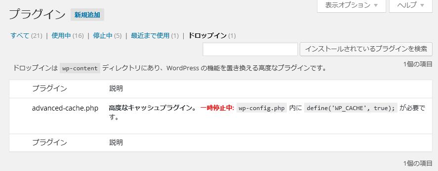 plugin-error001
