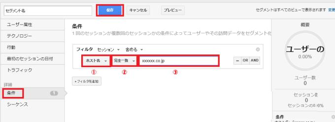 google_analytics030