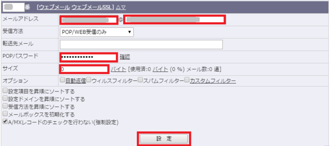 coreserver_delete_setting_04