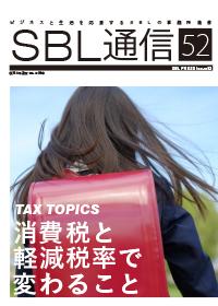 SBL通信4月号