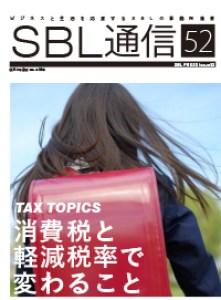 newsletter_no52