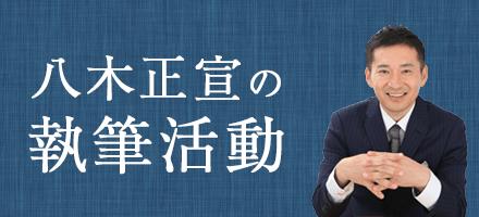 八木正宣の執筆活動を紹介します