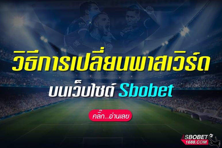 วิธีการเปลี่ยนพาสเวิร์ดบนเว็บไซต์ Sbobet