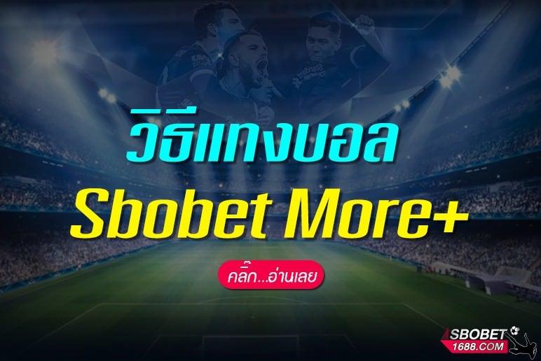 วิธีแทงบอล Sbobet More+