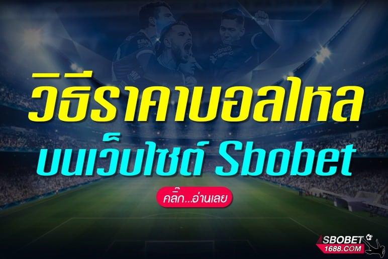 วิธีราคาบอลไหล Sbobet