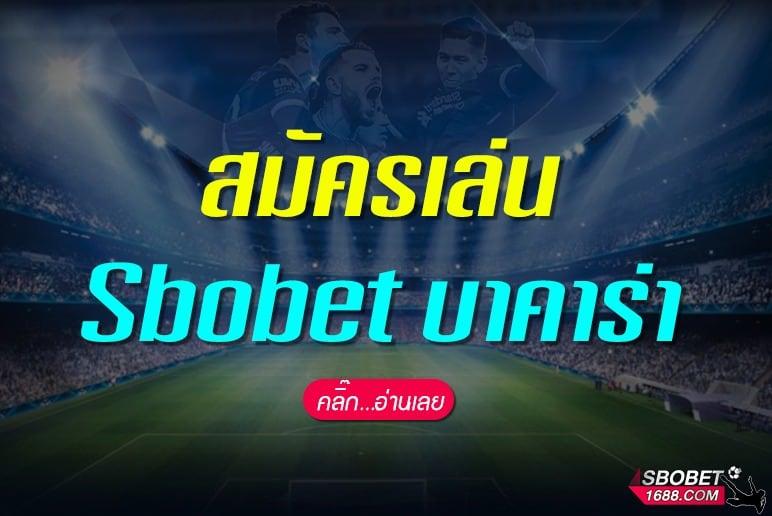 Sbobet บาคาร่า
