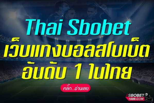 Thai Sbobet สโบเบ็ต ไทย