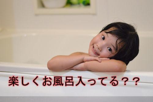 湯船から顔を出す子ども