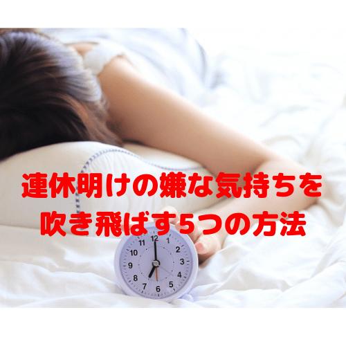 寝坊する女性