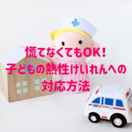 救急車と病院イメージ