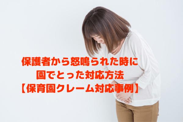 謝罪する女性