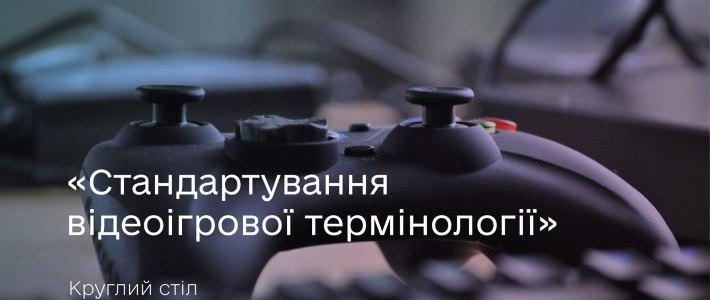 Стандартування відеоігрової термінології